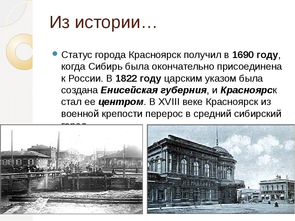 Из истории… Статус города Красноярск получил в 1690 году, когда Сибирь была о...