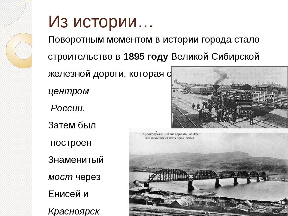 Из истории… Поворотным моментом в истории города стало строительство в 1895 г...