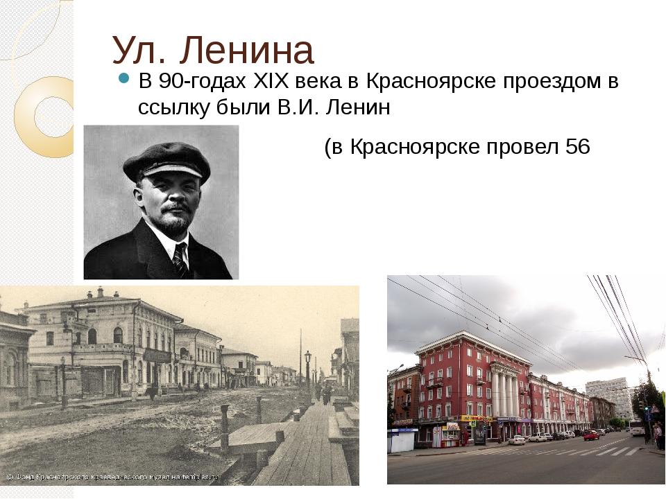 Ул. Ленина В 90-годах XIX века в Красноярске проездом в ссылку были В.И. Лени...