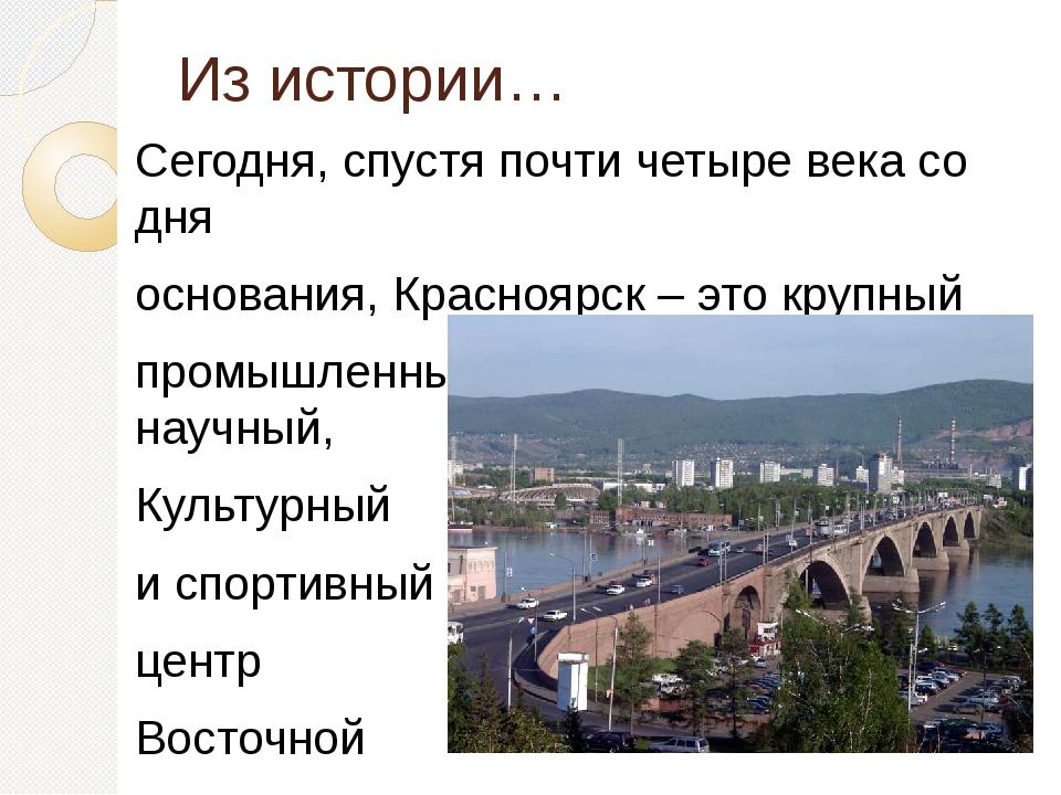 Из истории… Сегодня, спустя почти четыре века со дня основания, Красноярск –...