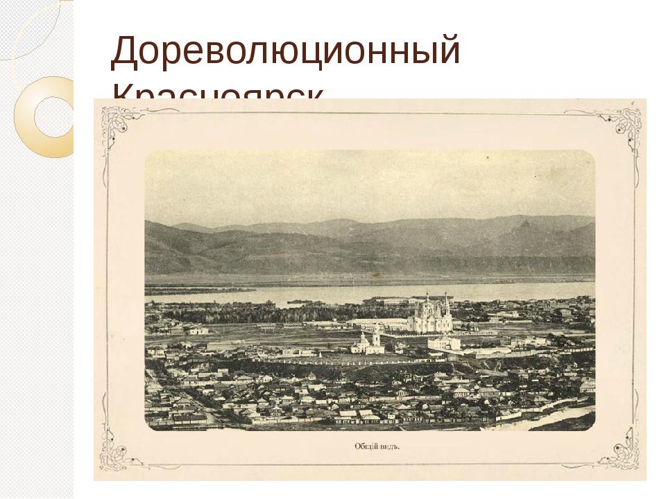 Дореволюционный Красноярск