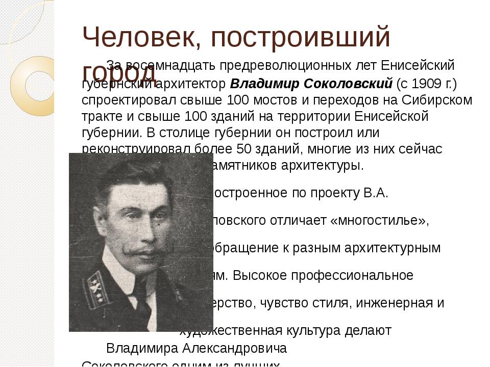 Человек, построивший город За восемнадцать предреволюционных лет Енисейский...