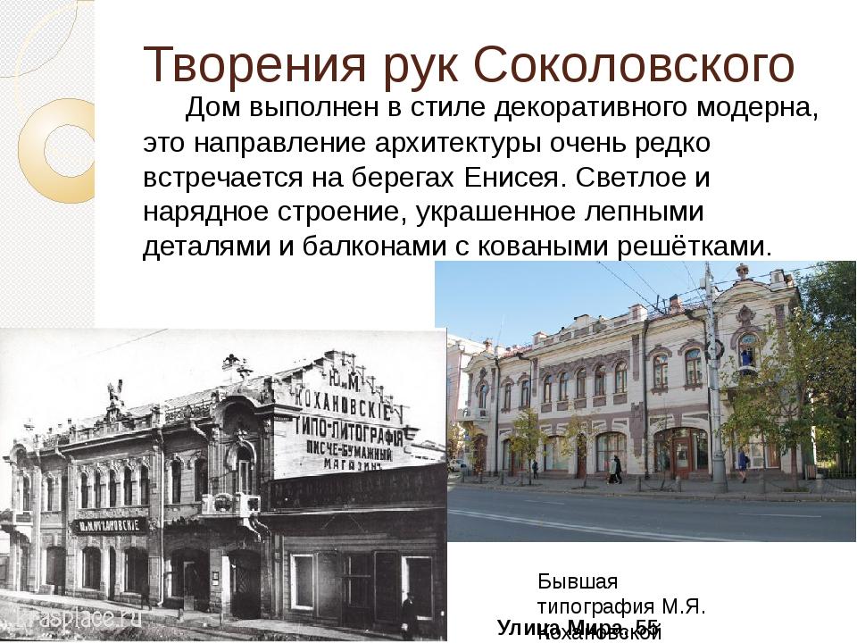 Творения рук Соколовского Дом выполнен в стиле декоративного модерна, это на...