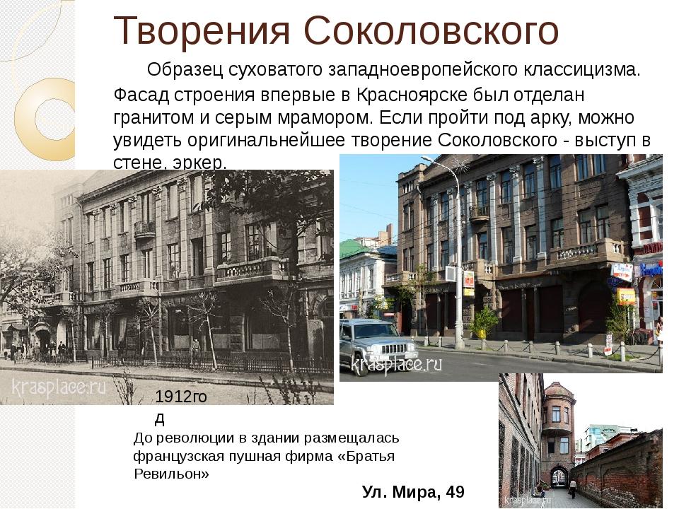 Творения Соколовского Образец суховатого западноевропейского классицизма. Фа...