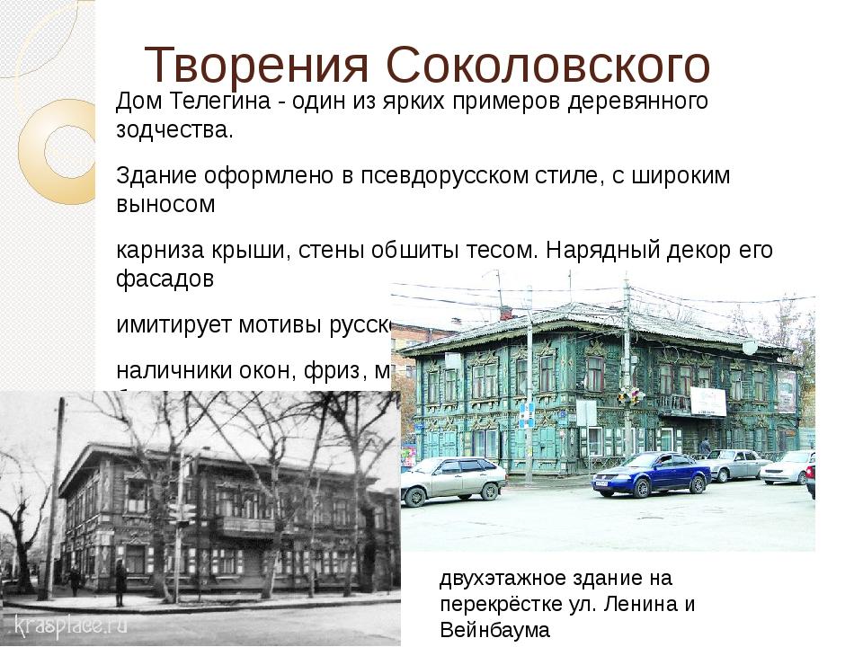 Творения Соколовского Дом Телегина - один из ярких примеров деревянного зодче...