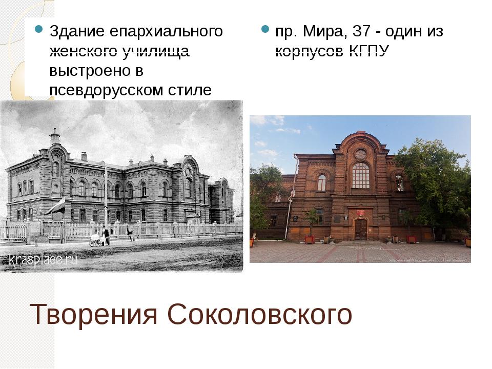 Творения Соколовского Здание епархиального женского училища выстроено в псевд...