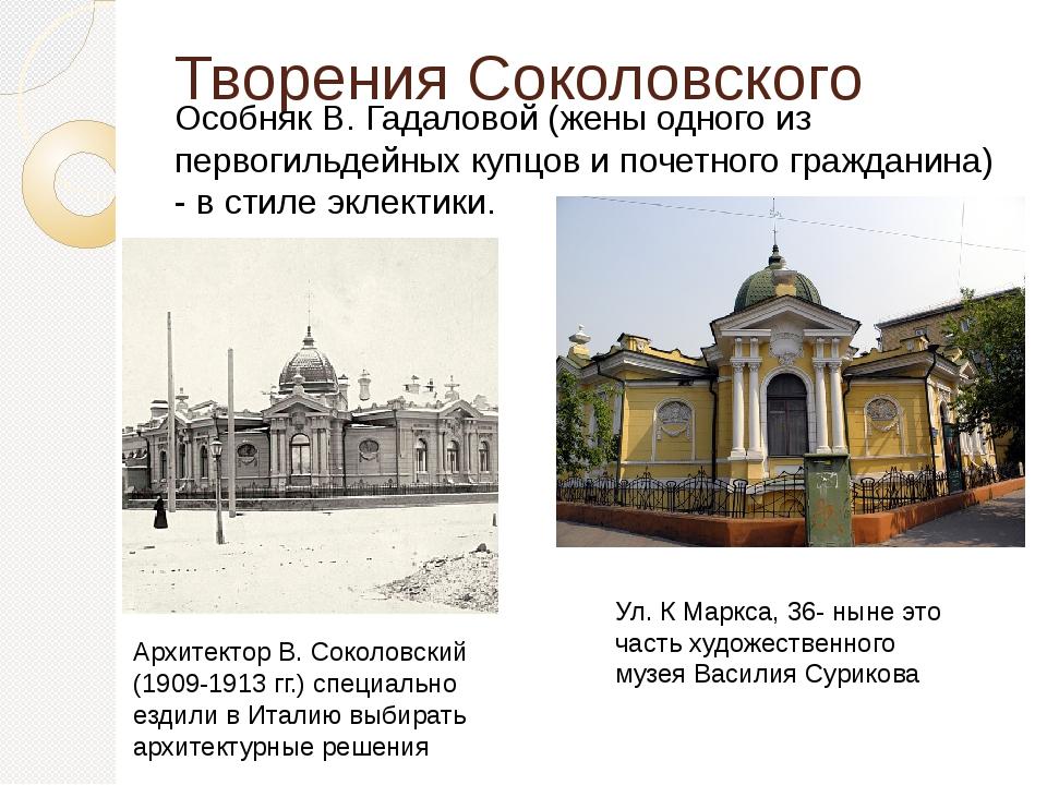 Творения Соколовского Особняк В. Гадаловой (жены одного из первогильдейных ку...