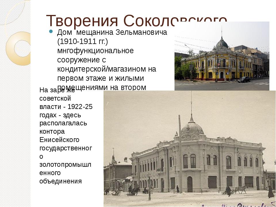 Творения Соколовского Дом мещанина Зельмановича (1910-1911 гг.) мнгофункциона...