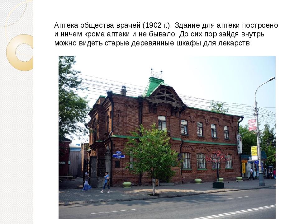 Аптека общества врачей (1902 г.). Здание для аптеки построено и ничем кроме...