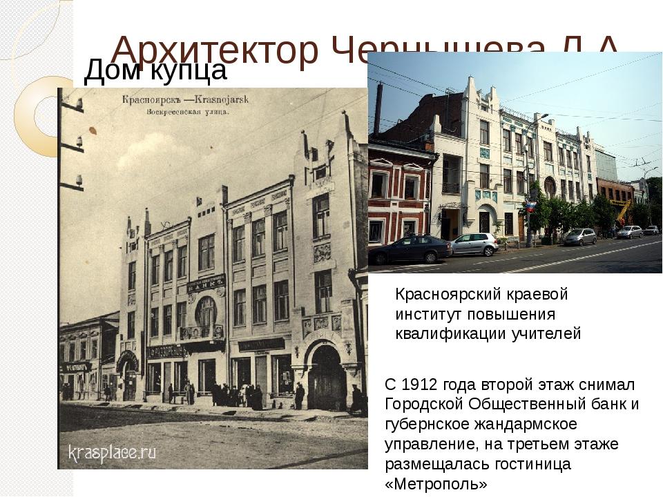 Архитектор Чернышева Л.А. Дом купца Телегина С 1912 года второй этаж снимал Г...