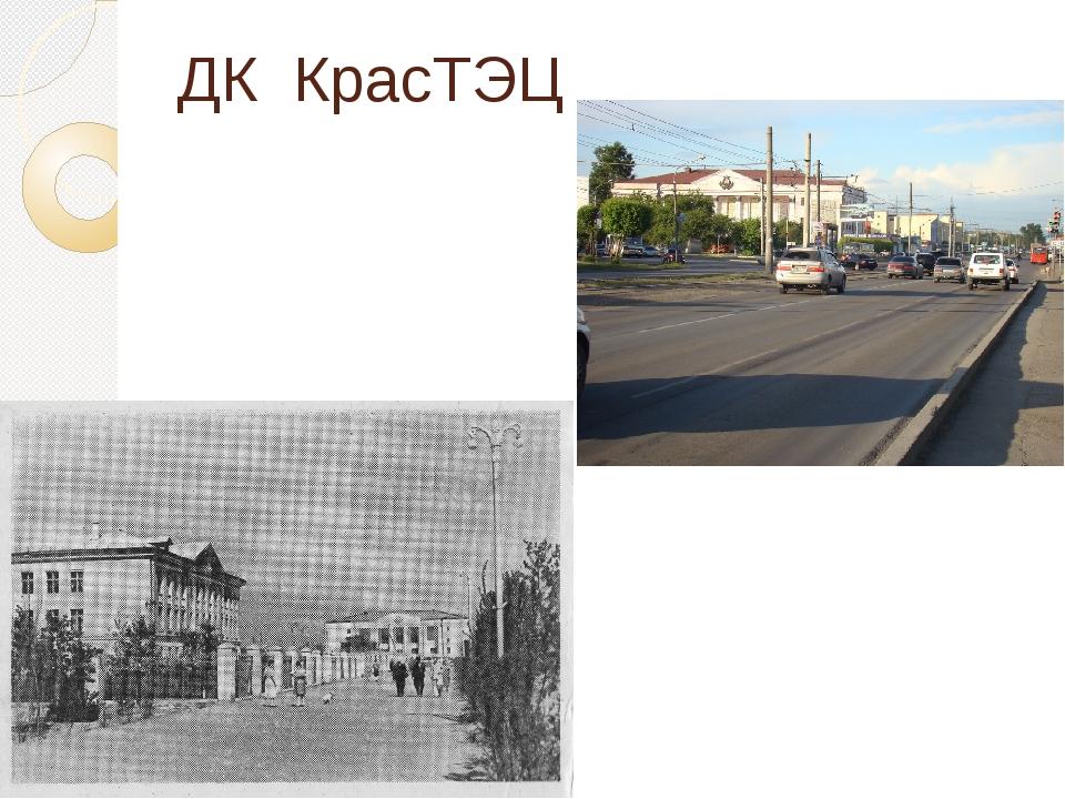 ДК КрасТЭЦ