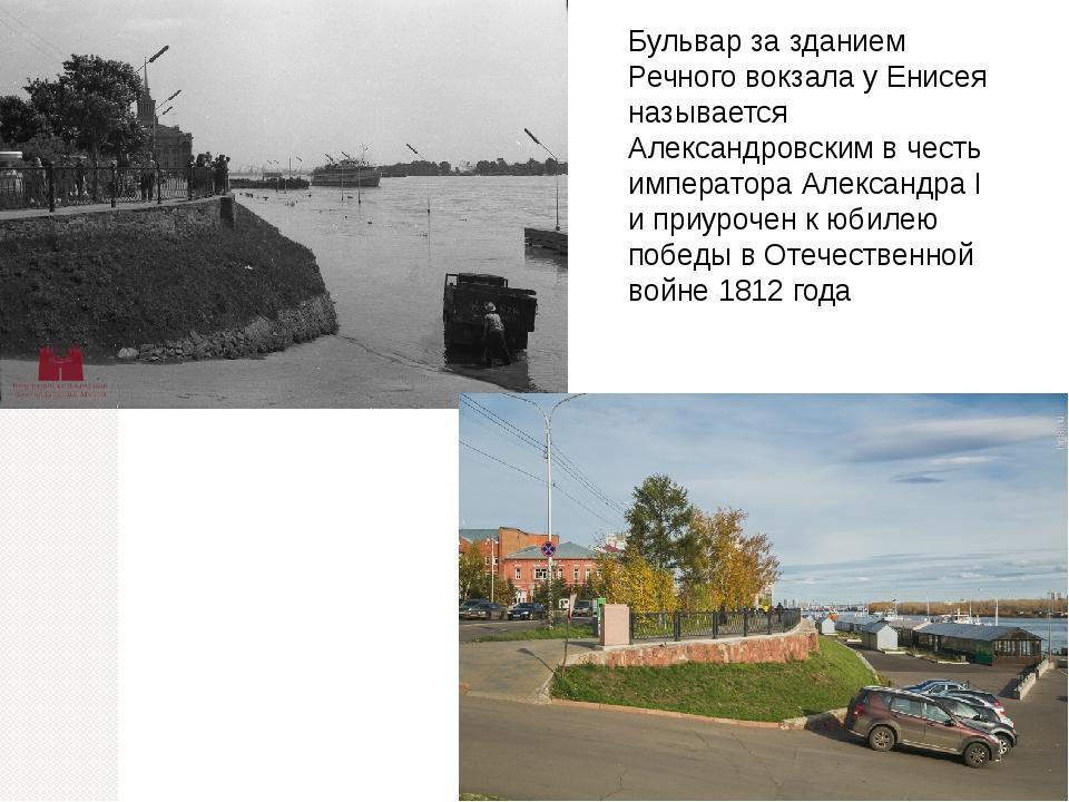 Бульвар за зданием Речного вокзала у Енисея называется Александровским в чест...