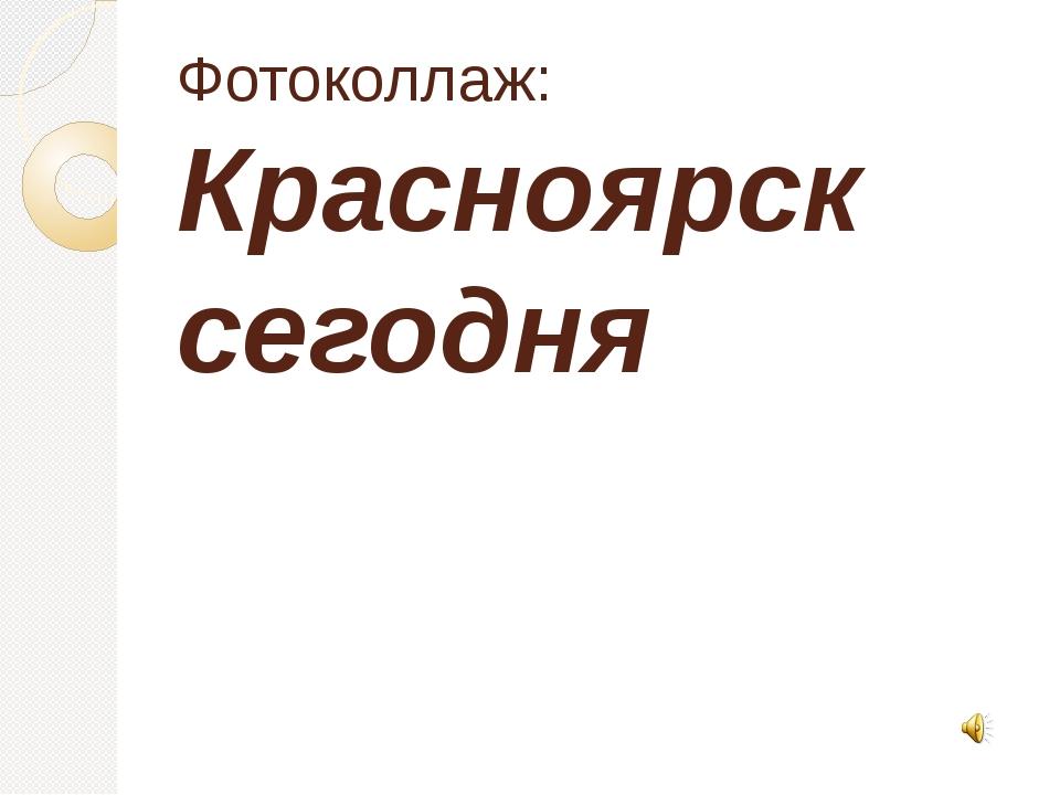 Фотоколлаж: Красноярск сегодня