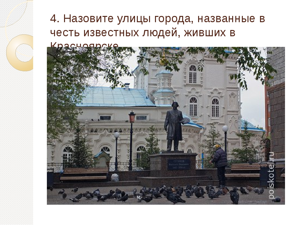 4. Назовите улицы города, названные в честь известных людей, живших в Красноя...