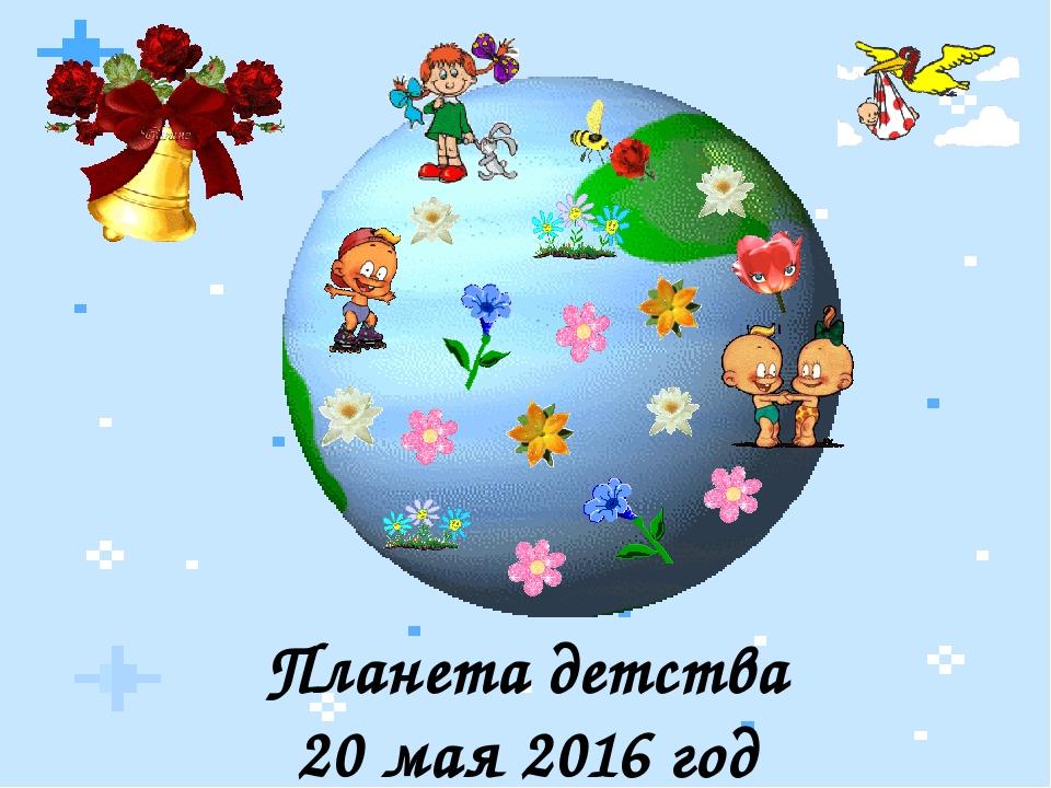 Планета детства 20 мая 2016 год
