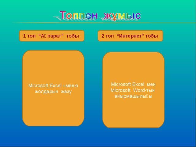 """1 топ """"Ақпарат"""" тобы 2 топ """"Интернет"""" тобы Microsoft Excel –меню жолдарын жаз..."""