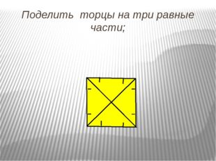 Поделить торцы на три равные части;
