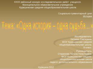 XXXII районный конкурс исследовательских работ учащихся. Муниципальное образо