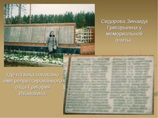 Сидорова Зинаида Григорьевна у мемориальной плиты, где на века написано имя р