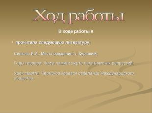 В ходе работы я прочитала следующую литературу: Сивкова И.А.: Место рождения: