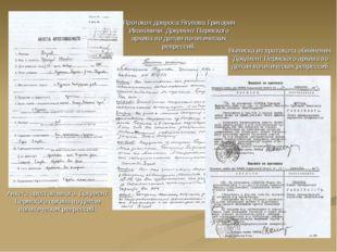 Анкета арестованного. Документ Пермского архива по делам политических репресс