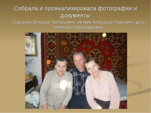 Сидорова Зинаида Григорьевна, её муж Александр Павлович, дочь Алевтина Алекса