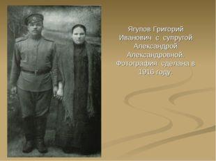 Ягупов Григорий Иванович с супругой Александрой Александровной. Фотография сд