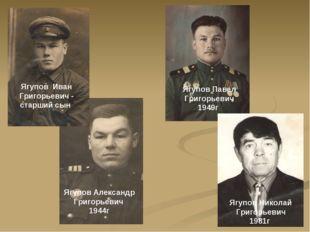 Ягупов Иван Григорьевич - старший сын Ягупов Павел Григорьевич 1949г Ягупов Н