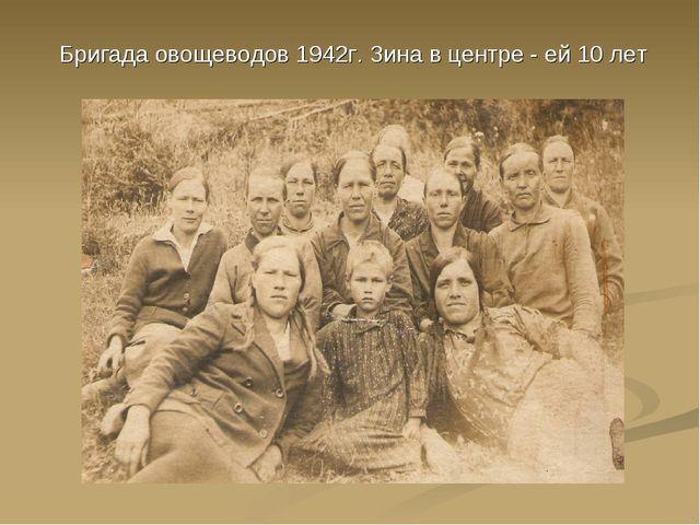 Бригада овощеводов 1942г. Зина в центре - ей 10 лет