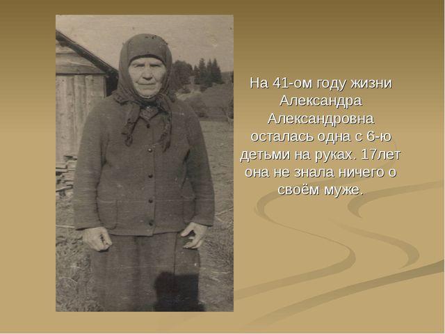 На 41-ом году жизни Александра Александровна осталась одна с 6-ю детьми на ру...