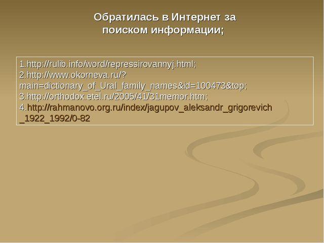Обратилась в Интернет за поиском информации; 1.http://rulib.info/word/repress...