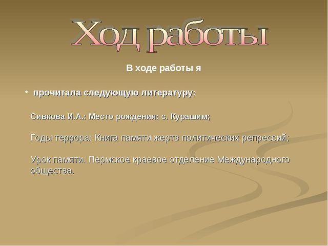 В ходе работы я прочитала следующую литературу: Сивкова И.А.: Место рождения:...