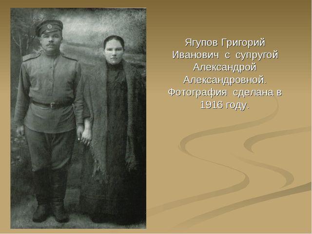 Ягупов Григорий Иванович с супругой Александрой Александровной. Фотография сд...