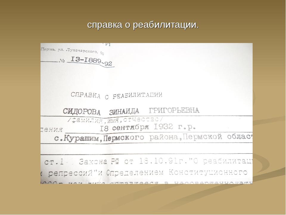 """Исследовательская работа и презентация """"Одна история-одна судьба"""""""