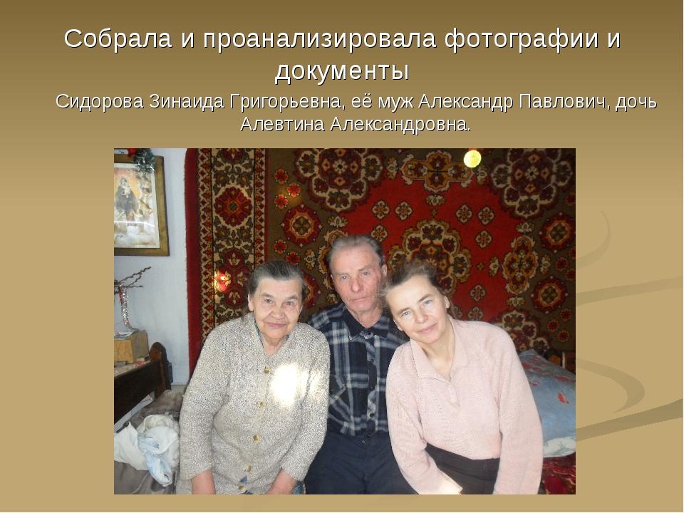 Сидорова Зинаида Григорьевна, её муж Александр Павлович, дочь Алевтина Алекса...