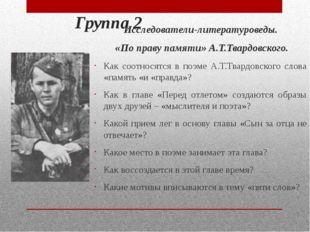 Группа 2 Исследователи-литературоведы. «По праву памяти» А.Т.Твардовского. Ка