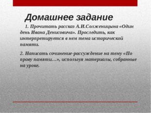 Домашнее задание 1. Прочитать рассказ А.И.Солженицына «Один день Ивана Денисо