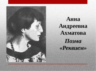 Анна Андреевна Ахматова Поэма «Реквием»
