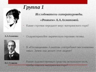 Группа 1 Исследователи-литературоведы. «Реквием» А.А.Ахматовой. Какие строчки