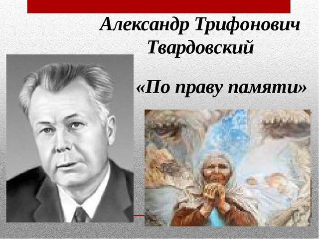 Александр Трифонович Твардовский «По праву памяти»