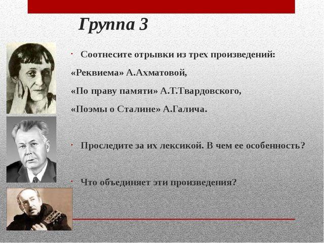 Группа 3 Соотнесите отрывки из трех произведений: «Реквиема» А.Ахматовой, «По...
