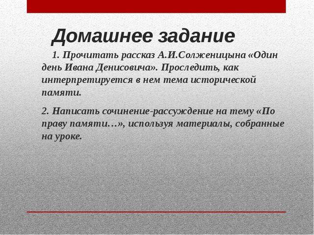 Домашнее задание 1. Прочитать рассказ А.И.Солженицына «Один день Ивана Денисо...
