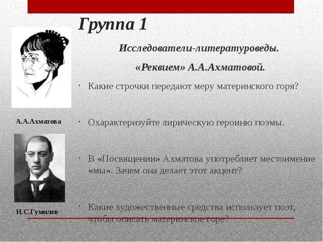 Группа 1 Исследователи-литературоведы. «Реквием» А.А.Ахматовой. Какие строчки...