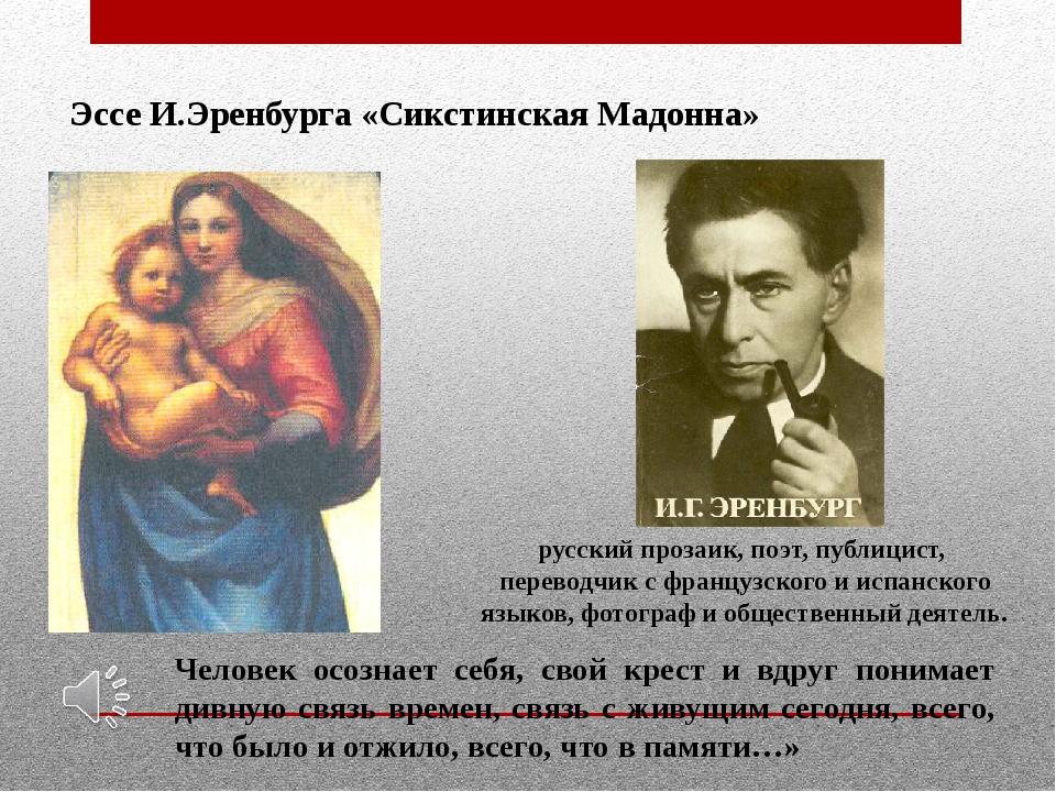 Эссе И.Эренбурга «Сикстинская Мадонна» Человек осознает себя, свой крест и вд...