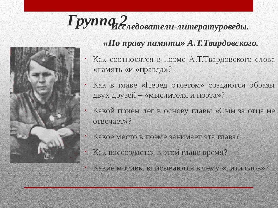 Группа 2 Исследователи-литературоведы. «По праву памяти» А.Т.Твардовского. Ка...