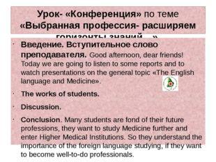 Урок- «Конференция» по теме «Выбранная профессия- расширяем горизонты знаний…