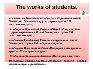 The works of students. презентация Башкатовой Надежды «Медицина в новой Зелан