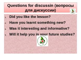 Questions for discussin (вопросы для дискуссии) Did you like the lesson? Have