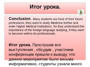 Итог урока. Conclusion. Many students are fond of their future professions, t