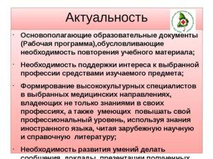 Актуальность Основополагающие образовательные документы (Рабочая программа),о